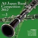 全日本吹奏楽コンクール2012 Vol.3 中学校編III/全日本吹奏楽コンクール2012