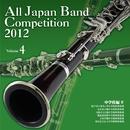 全日本吹奏楽コンクール2012 Vol.4 中学校編IV/全日本吹奏楽コンクール2012