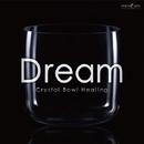 Dream~すぐに眠れる/クリスタリスト麻実