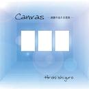 Canvas~風景の見える音楽~/石黒浩己