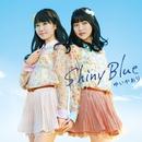 Shiny Blue/ゆいかおり(小倉唯&石原夏織)