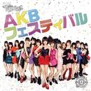 AKBフェスティバル/AKB48