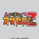 りばいばる!(TVサイズ)/Team.ねこかん[猫]featuring.米倉千尋