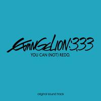 ヱヴァンゲリヲン新劇場版:Q EVANGELION:3.33 YOU CAN (NOT) REDO./エヴァンゲリオン・サウンドトラック