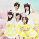さよならクロール<Type-B>/AKB48