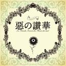 惡の讃華/「惡の華」オリジナルサウンドトラック