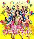 恋するフォーチュンクッキー Type A/AKB48