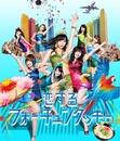 恋するフォーチュンクッキー Type B/AKB48