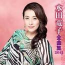 水田竜子全曲集2013/水田竜子