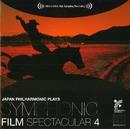 日本フィル プレイズ シンフォニック・フィルム・スペクタキュラー4/現田茂夫 指揮 日本フィルハーモニー交響楽団