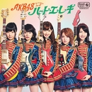 ハート・エレキ Type A/AKB48