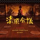 「清須会議」オリジナル・サウンドトラック/荻野清子