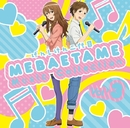 げんしけん二代目 MEBAETAME Music Collection vol.3/げんしけん二代目 MEBAETAME Music Collection