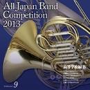 全日本吹奏楽コンクール2013 Vol.9 高等学校編IV/全日本吹奏楽コンクール2013