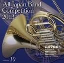 全日本吹奏楽コンクール2013 Vol.10 高等学校編V/全日本吹奏楽コンクール2013