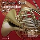 全日本吹奏楽コンクール2013 Vol.11 大学・職場・一般編I/全日本吹奏楽コンクール2013