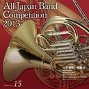 全日本吹奏楽コンクール2013 Vol.15 大学・職場・一般編V/全日本吹奏楽コンクール2013