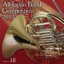 全日本吹奏楽コンクール2013 Vol.16 大学・職場・一般編VI/全日本吹奏楽コンクール2013