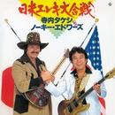 日米エレキ大合戦/寺内タケシ&ブルージーンズ