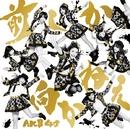 前しか向かねえ Type A/AKB48