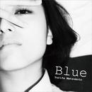 Blue/松本ゆりふぁ