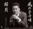 桜貝/風の子守唄/五木ひろし