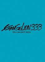 ハイレゾ/ヱヴァンゲリヲン新劇場版:Q EVANGELION:3.33 YOU CAN (NOT) REDO./エヴァンゲリオン・サウンドトラック