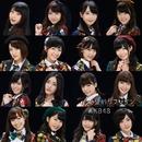 希望的リフレイン Type D/AKB48