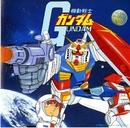 機動戦士ガンダム オリジナル・サウンドトラック/機動戦士ガンダム オリジナル・サウンドトラック
