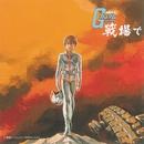 機動戦士ガンダム オリジナル・サウンドトラック 戦場で/機動戦士ガンダム オリジナル・サウンドトラック