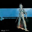松竹映画「機動戦士ガンダム」MOBILE SUIT GUNDAM I/機動戦士ガンダム オリジナル・サウンドトラック