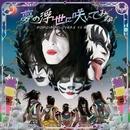 夢の浮世に咲いてみな【KISS盤】/ももいろクローバーZ vs KISS