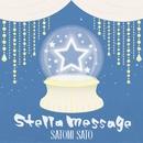 stella message/佐藤聡美