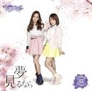 夢を見るなら(チームサプライズ)/AKB48