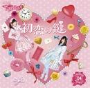 初恋の鍵(チームサプライズ)/AKB48