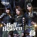 Hell or Heaven(チームサプライズ)/AKB48