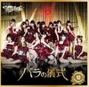 バラの儀式(チームサプライズ)/AKB48