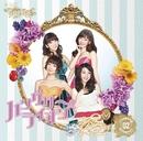 ハングリーライオン(チームサプライズ)/AKB48