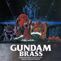 燃え上がれ!ガンダム・ブラス/東京交響楽団ブラス