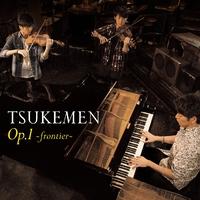Op.1~FRONTIER~/TSUKEMEN