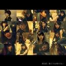 バレバレ節/AKB48