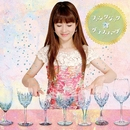 ファンタジック☆グラスハープ-Fantasic Glassharp-/大橋エリ