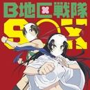 B地区戦隊SOX/SOX