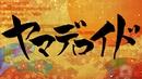 日本アニメ(ーター)見本市 「ヤマデロイド」/日本アニメ(ーター)見本市/山寺宏一