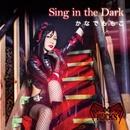 Sing in the Dark/かなでももこ