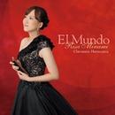 El Mundo-エル・ムンド-/南 里沙