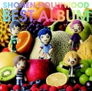 少年ハリウッド BEST ALBUM/少年ハリウッド