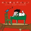 わたしも弾ける!おしゃれピアノ レット・イット・ゴー~ありのままで~/ともだちになるために/大友剛