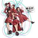 唇にBe My Baby/AKB48