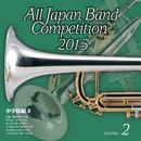 全日本吹奏楽コンクール2015 Vol.2 中学校編II/全日本吹奏楽コンクール2015